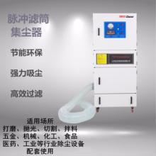铝型材锯床颗粒粉尘集尘器 江苏全风环保直销MCJC-15-8 380V15KW脉冲反吹柜式集尘器