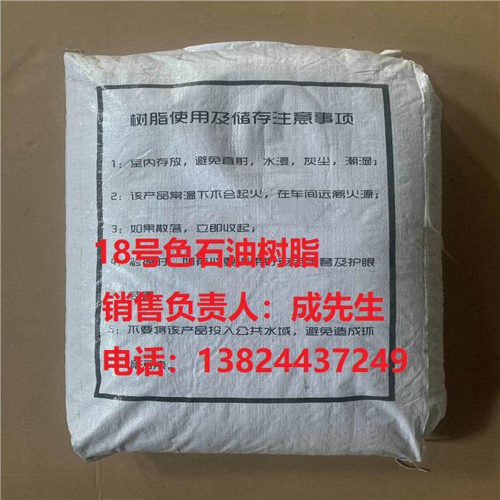 石油树脂类哪家好 石油树脂类批发 广东石油树脂类