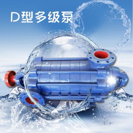 石家庄D型多级泵定制 D型多级泵厂家