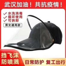 防飞沫棒球帽供应商_防飞沫棒球帽报价_防飞沫棒球帽生产厂家图片