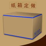 包邮打包装衣服盒子邮政小纸箱三层快递纸箱批发定做五层淘宝纸 邮政纸箱