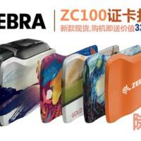 斑马ZC100证卡打印机 个性化防伪标打印机