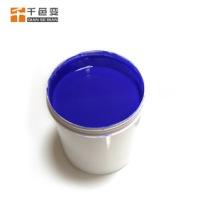 温变油墨 宝蓝高温消色粉 感温变色油墨 变色杯专用变色材料涂料