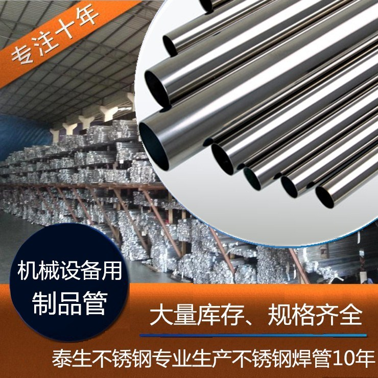 广东佛山304不锈钢制品管 304不锈钢制管厂家 不锈钢制品管供应商