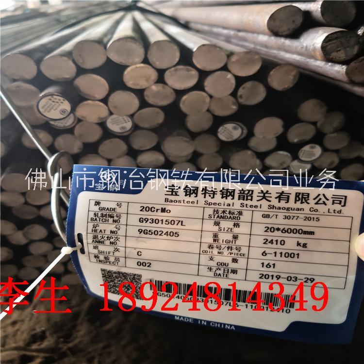 广东佛山35crmo圆钢中山 42crmo, 38crmoal,   质量保证