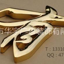 深圳钛金字制作 公司logo金色金属字标志制作图片