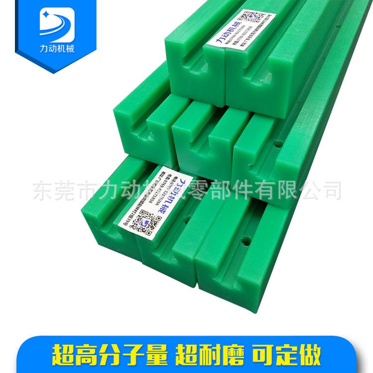 厂家供应超高分子聚乙烯链条导向件 高耐磨 K型链条导轨