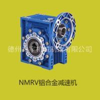 NMRV减速机 德州力宇专业制造 铝合金减速机