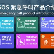 酒店sos紧急呼叫系统 数字点阵显示中文语音播报 厂家直供图片