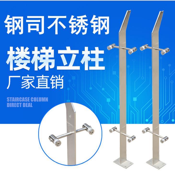 304不锈钢栏杆立柱厂家-价格-供应商
