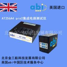 英国abi_AT256 A4 pro2集成电路测试仪图片