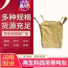 沈阳石蜡吨袋 工业吨包集装袋 出口沥青集装袋品质保证图片