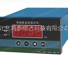 北京鸿泰顺达长期供应RDCZ-2胀差监控仪;RDCZ-2胀差监控仪供货电话批发