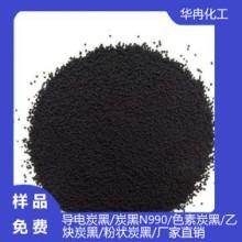 颗粒导电炭黑-超细导电碳黑-导电涂料专用导电碳黑批发