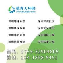 深圳宝安工厂办理机加工环保手续,深圳光明环保批文公司图片
