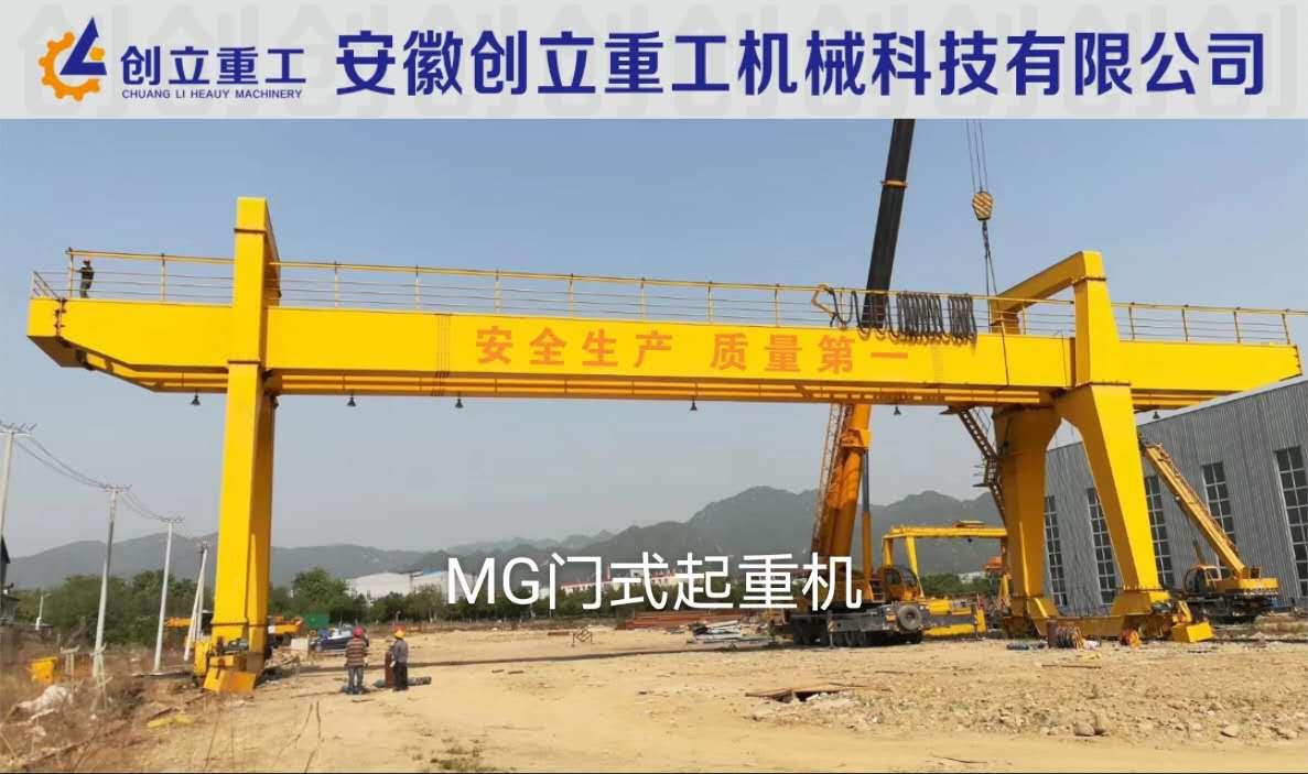 滁州市MG门式起重机生产商 哪家价格便宜 质量好