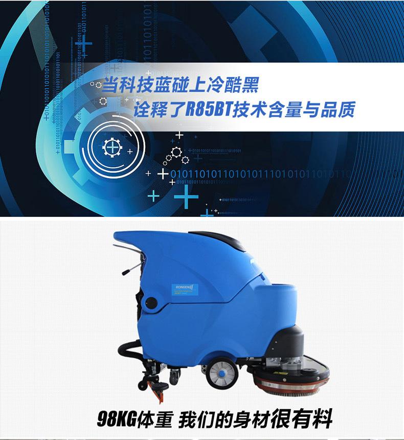 容恩R125BT85驾驶式洗地机 全自动电瓶式洗地车超市车库大型工厂