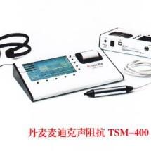 TSM400型声阻抗/中耳分析仪 丹麦麦迪克TSM400中耳分析仪