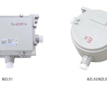 防爆电源盒批发  BZL系列防爆电源盒(IIB、IIC、tD)图片