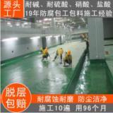 深圳玻璃钢防腐地板施工公司  电子仪表厂防腐地坪漆报价