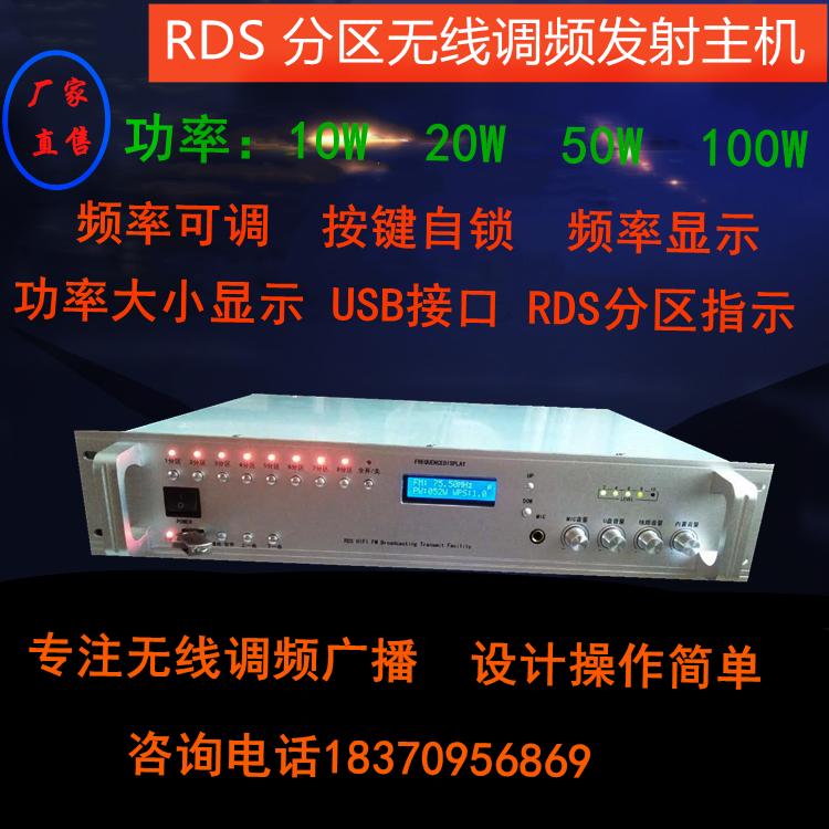 无线广播 发射机 农村广播设备销售