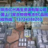 东莞清溪锂电池回收-手机电池回收