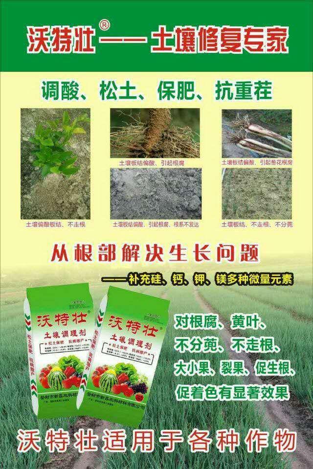 土壤调理剂批发提供硅镁钙肥原料代加工重金属钝化剂