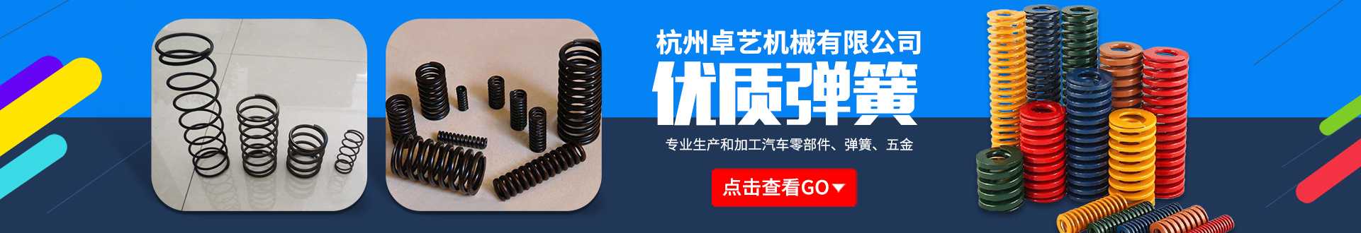 杭州卓艺机械有限公司