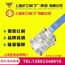 上海沪工良工 Q11F高平台三片式球阀高压高温内螺纹丝扣304不锈钢快装阀图片