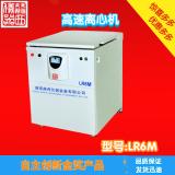 厂家批发赫西牌型号LR5M高速冷冻离心机 LR6M高速冷冻离心机