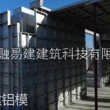 厂家生产拉片加固式铝合金模板 成本低 效率高 4天建一层批发