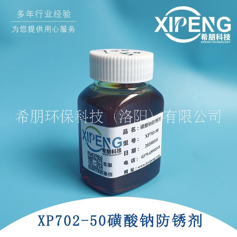 防锈剂XP702-50/55 防锈剂用于半合成乳化液用于防锈油脂液压支架液乳化油