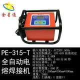 PE全自动电熔机供应价格、厂家、报价【佛山市善联管道科技有限公司】