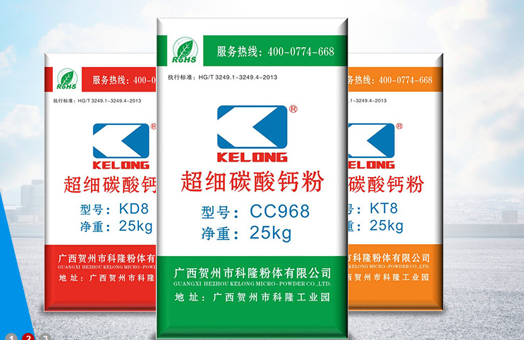 广西重钙厂 密封胶条/TPU包胶用2000目超细碳酸钙供应CC958 (科隆粉体)