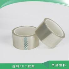 透明PET胶带价格 透明PET胶带供应商