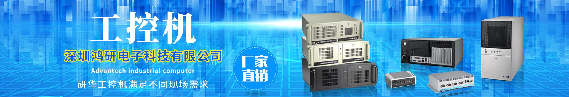 深圳鸿研电子科技有限公司