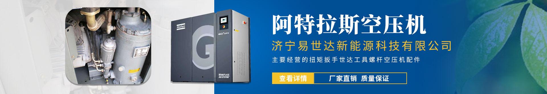 济宁易世达新能源科技有限公司