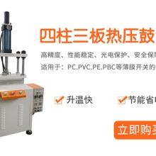 PVC热压液压机-PC片材凹凸包热压机-绝缘材料贴合小型热压机床