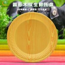 一次性圆形木纹生鲜托盘 超市水果蔬菜打包盒 塑料平底加厚野餐碟子