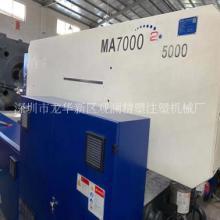 转让海天M700吨二代伺服注塑机出售海天注塑机二代MA7000II/5000吨原装伺服电机卧式注塑机海天二手处理图片