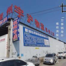 郑州到嘉兴零担运输 郑州到嘉兴物流配送 郑州到嘉兴长途搬家公司图片