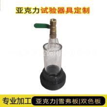 大连厂家定制有机玻璃实验仪器 亚克力管泄汽阀 透明弯管加工  有机玻璃实验仪器亚克力管图片